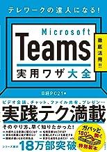 表紙: Microsoft Teams 実用ワザ大全 | 日経PC21