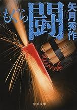 表紙: もぐら 闘 (中公文庫) | 矢月秀作
