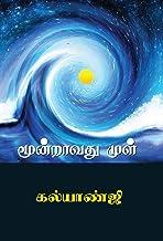 மூன்றாவது முள்: Muntravathu Mul (Tamil Edition)