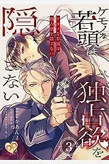 ケモノな若頭は独占欲を隠さない(3) (ピュールコミックスピュア) Kindle版