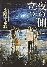 表紙: 夜の側に立つ | 小野寺史宜