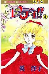 レディ!!(ひとみ・コミックス版) 4 Kindle版