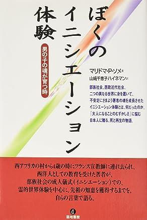 Boku no inishiēshon taiken : Otokonoko no tamashii ga sodatsu toki