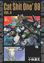 表紙: Cat Shit One80 VOL.4 | 小林 源文