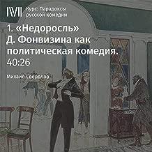 """Lektsia """"""""Nedoros""""» D. Fonvizina kak politicheskaya komedia"""""""