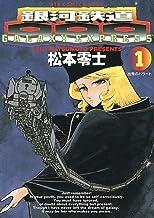 表紙: 銀河鉄道999(1) (ビッグコミックス) | 松本零士