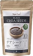 有機JAS オーガニック ブラック チアシード 250g 1袋 JAS certified organic black chia seeds