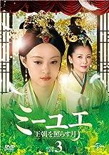 Moon DVD-SET3 to illuminate the Miyue dynasty