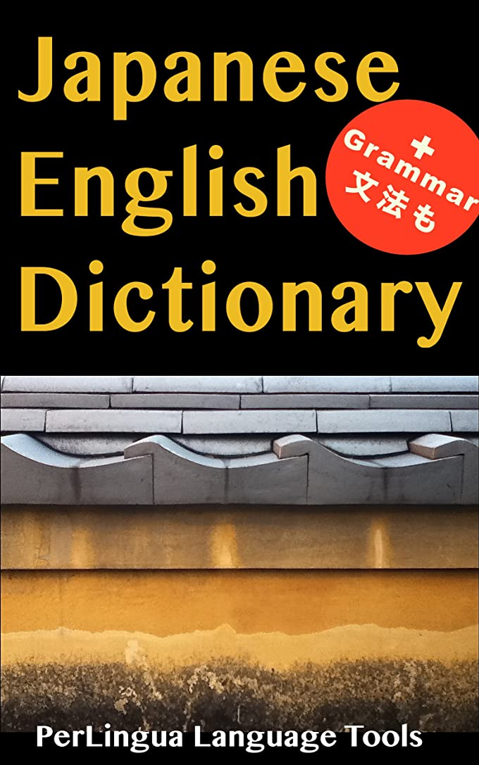 ドーム悪魔端末Japanese English Dictionary (English Edition)