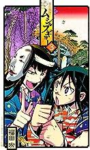表紙: 常住戦陣!!ムシブギョー(3) (少年サンデーコミックス) | 福田宏