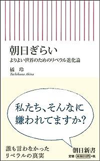 朝日ぎらい よりよい世界のためのリベラル進化論 (朝日新書)