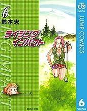 表紙: ライジング インパクト 6 (ジャンプコミックスDIGITAL) | 鈴木央