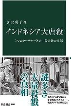 表紙: インドネシア大虐殺 二つのクーデターと史上最大級の惨劇 (中公新書)   倉沢愛子