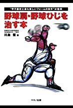 表紙: 野球肩・野球ひじを治す本   川島堅