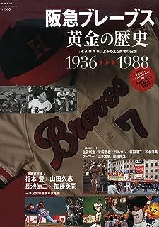 阪急ブレーブス黄金の歴史―1936→1988 (B・B MOOK 750 スポーツシリーズ NO. 621)