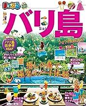 表紙: まっぷるバリ島20 | 昭文社