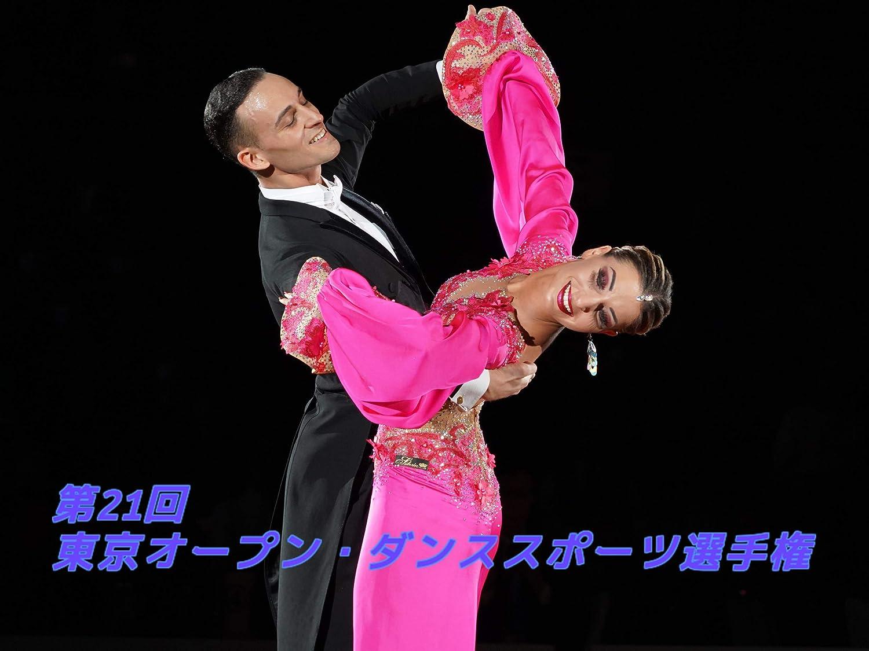 第21回 東京オープン?ダンススポーツ選手権