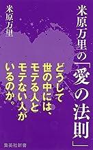 表紙: 米原万里の「愛の法則」 (集英社新書) | 米原万里