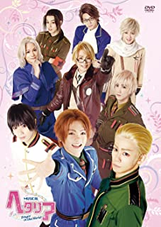 ミュージカル「 ヘタリア ~ Singin' in the World ~ 」 [DVD]