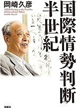表紙: 国際情勢判断・半世紀 (扶桑社BOOKS)   岡崎 久彦