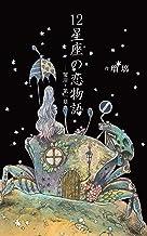 12星座の恋物語― 蟹座・第一章 ―: 紫陽花の咲く庭