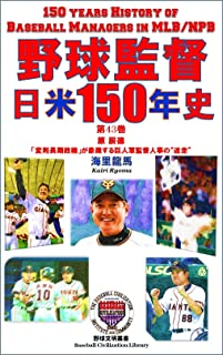 150 Years History of Basball Managers in MLB and NPB volume43: HARA Tatsunori  Outstanding Manager of Tokyo Giants and Stray Front Office (Baseball Civilization Library) (Japanese Edition)