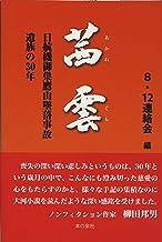 表紙: 茜雲 日航機御巣鷹山墜落事故遺族の30年 | 8・12連絡会