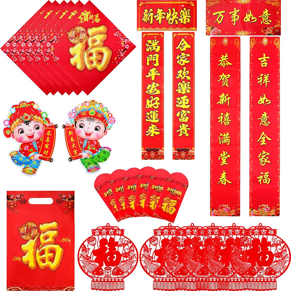 SATINIOR Chinese Couplet Decorative Set for 2019 Chinese New Year Spring Festival, Include Chun Lian, Chinese Fu Sticker, Fu Characters, Door Children Sticker, Red Envelopes, FU Bag (Color Set 1)