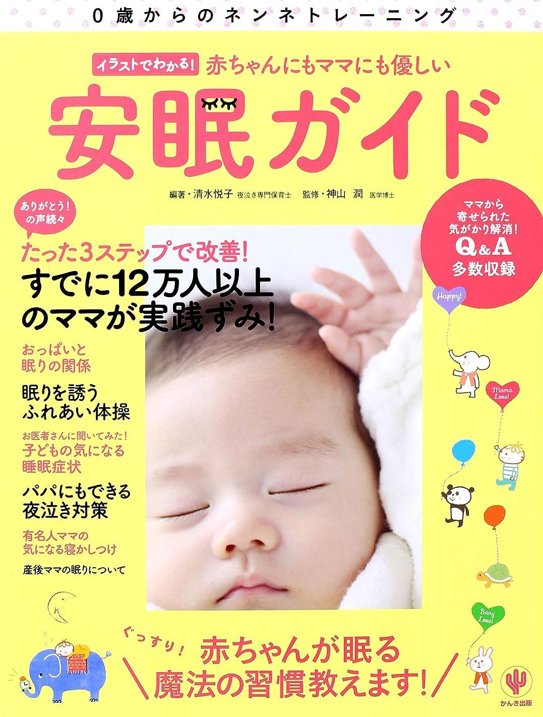 おんどり代数枕イラストでわかる! 赤ちゃんにもママにも優しい安眠ガイド