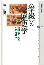 表紙: 〈学級〉の歴史学 自明視された空間を疑う (講談社選書メチエ) | 柳治男