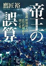 表紙: 帝王の誤算 小説 世界最大の広告代理店を創った男 (角川書店単行本) | 鷹匠 裕