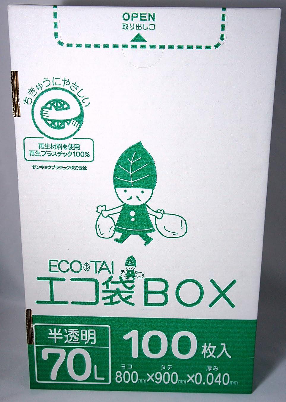 コース独裁者例示するゴミ袋 ECOTAI ECO 小箱販売 箱タイプ 100枚エコマーク付き70L 800x900x0.040厚 半透明 LLDPE素材 HK-740eco