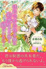 【全1-5セット】はねっかえり令嬢は初恋の王子様と結ばれたい!【イラスト付】 (ロイヤルキス) Kindle版