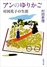 表紙: アンのゆりかご―村岡花子の生涯―(新潮文庫) | 村岡 恵理