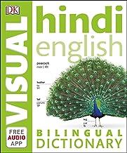 Hindi-English Bilingual Visual Dictionary (DK Bilingual Visual Dictionary)