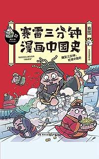 赛雷三分钟漫画中国史 (Chinese Edition)