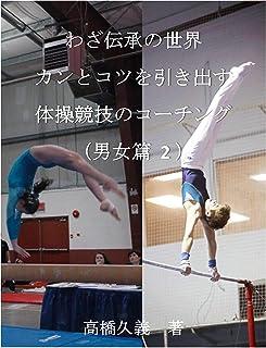 技伝承の世界 カンとコツを引き出す体操競技のコーチング(男女篇2)