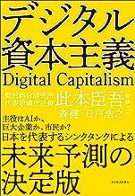 表紙: デジタル資本主義   森 健