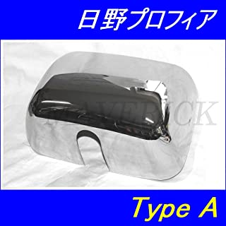 日野 HINO プロフィア テラヴィ ミラーカバー 助手席側 (1個) MC-H-A 大型 (ヒーター付ミラー/ヒーター付サイドアンダーミラー車) H10.6~H15.10