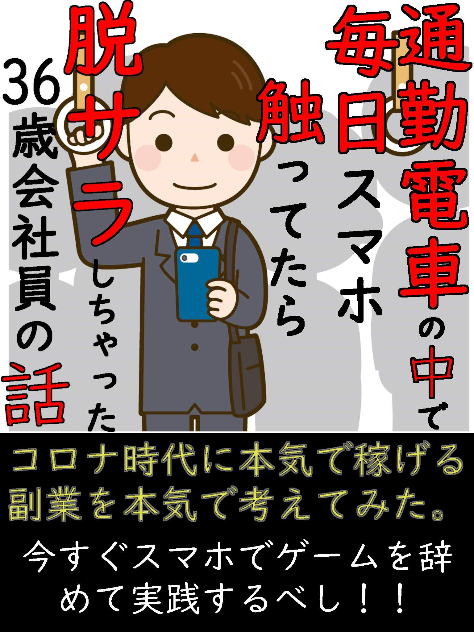 tuukinndennsyanonakadesumahosawatttetaradatusarasityatttasannzyuurokusaikaisyainnnohanasi (Japanese Edition)