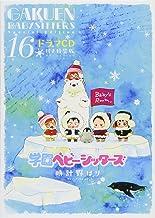 学園ベビーシッターズ ドラマCD付き特装版 16 ([特装版コミック])