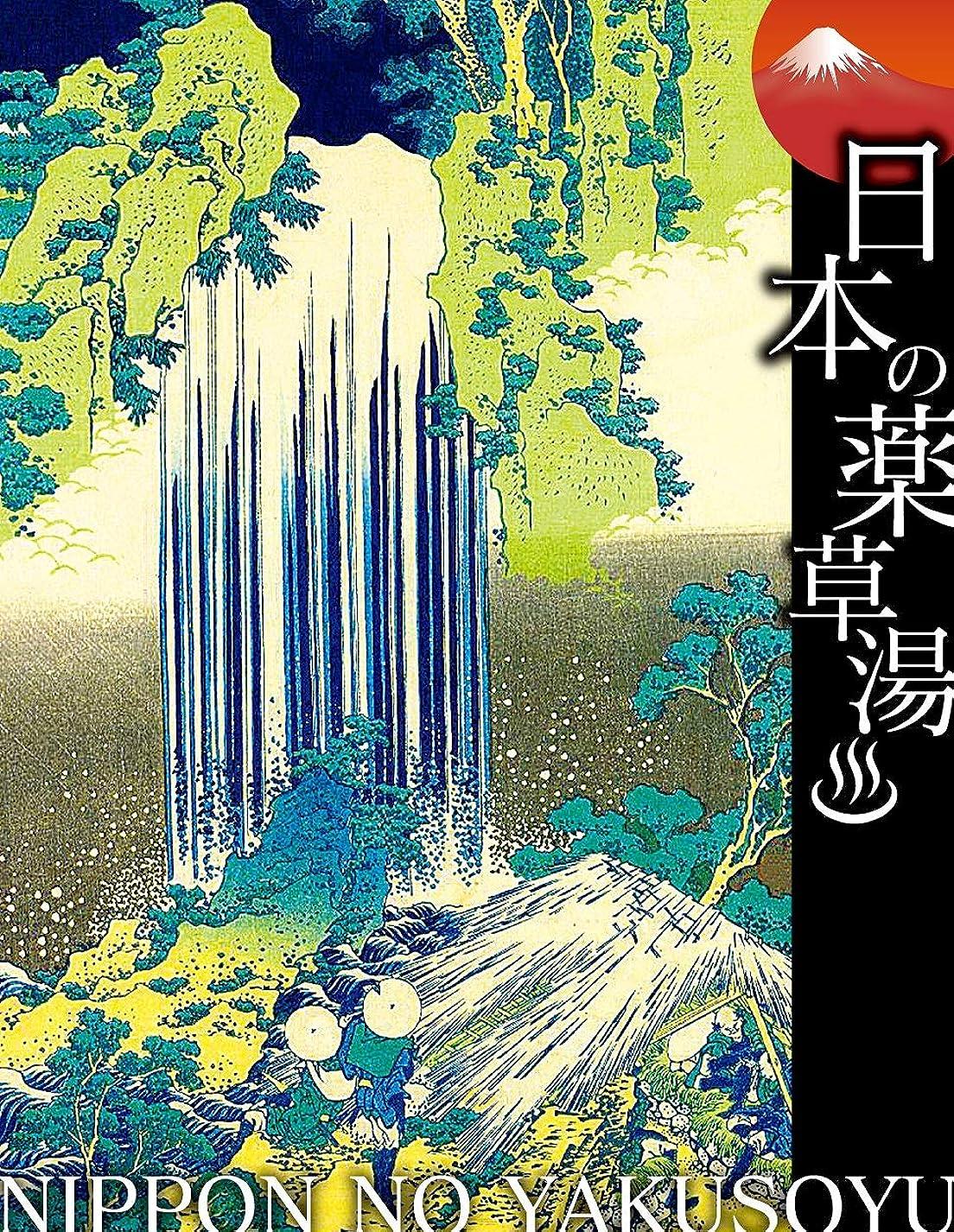 オーバーフロー住居淡い日本の薬草湯 美濃ノ国養老の瀧(諸国瀧廻り)