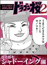 【ドラマ化記念!超試し読み】ドラゴン桜2 ぼそぼそシャドーイング編 (コルク)