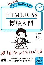 表紙: 初心者からちゃんとしたプロになる HTML+CSS標準入門 | おの れいこ