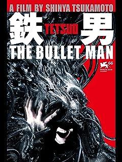 鉄男 THE BULLET MAN(字幕版)