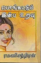 பொங்கட்டும் இன்ப உறவு (Tamil Edition)