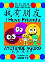 I Have Friends   我有朋友: Traditional Edition   繁體版 (Dots and Friends   點點朋友書籍 Book 1)