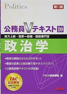 公務員Vテキスト (10) 政治学 第11版 (地方上級・国家一般職・国税専門官 対策)