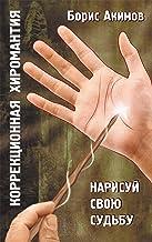 Коррекционная хиромантия: Нарисуй свою судьбу (Russian Edition)