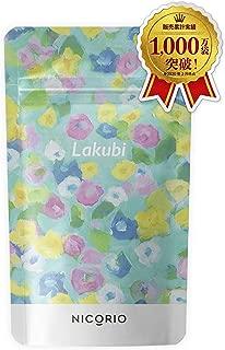 NICORIO Lakubi ラクビ [ 酪酸菌 ビフィズス菌 オリゴ糖 サラシアエキス 植物性キトサン ] 31粒 1ヶ月分1袋